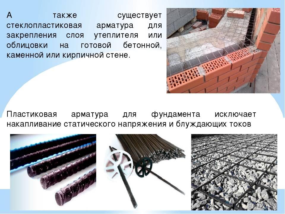 Стеклопластиковая арматура (асп): технические характеристики, свойства, плюсы и минусы, область применения