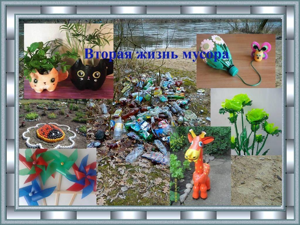Поделки из бытовых отходов своими руками - интересные идеи изделий