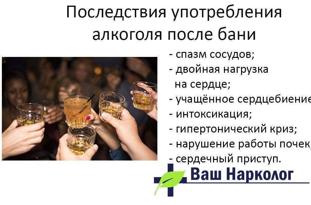 Какой алкоголь нельзя пить в бане
