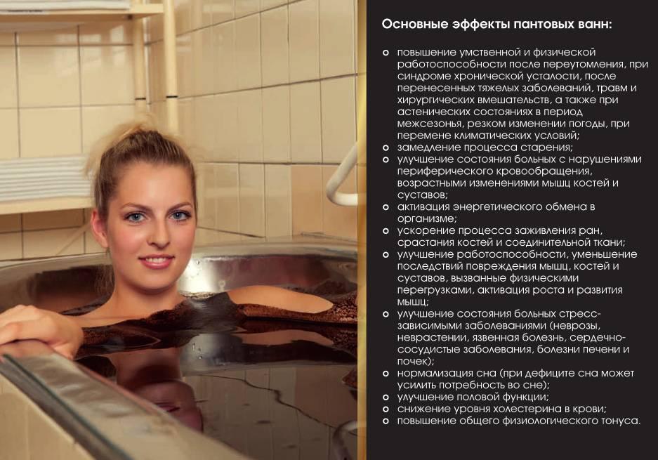 Мараловые ванны на алтае – цены на лечение пантами, противопоказания, отзывы | где алтай?