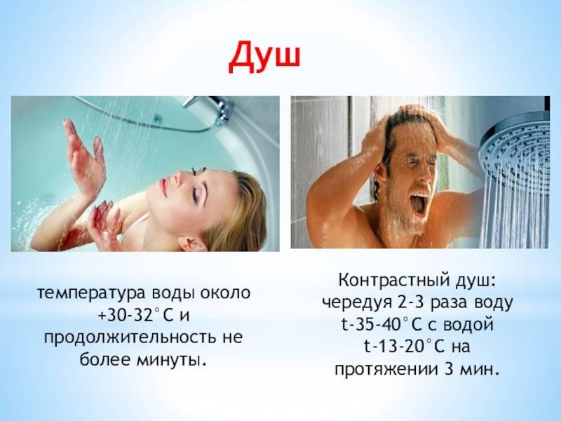 Контрастный душ польза и вред для мужчин: правильно, делать, при