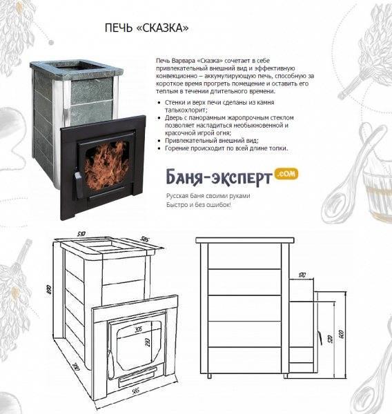 """Печь для бани """"варвара"""": обзор моделей, отзывы на них + пример обкладки кирпичом"""