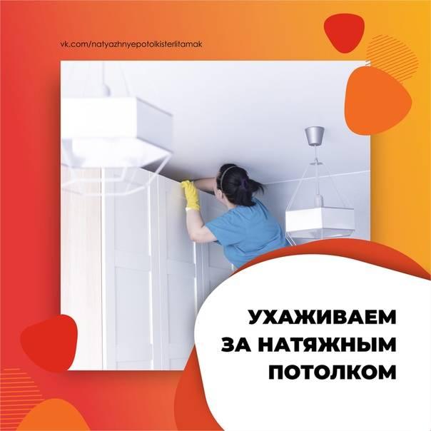 Вред натяжных потолков: польза и минусы в квартире, состав, чем вредны потолки из пвх, безопасен ли натяжной потолок для здоровья, пропускает ли воздух