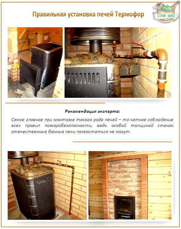Установка печи в бане: конструкции, проблемы и варианты их решения