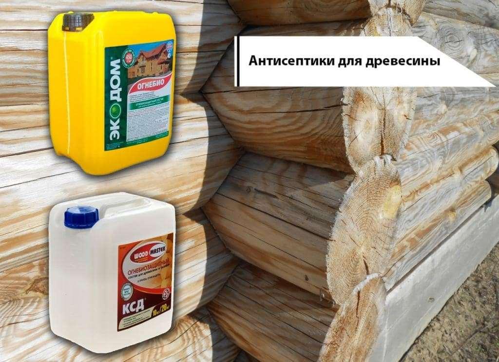 Какие средства обработки выбирать  для защиты древесины снаружи