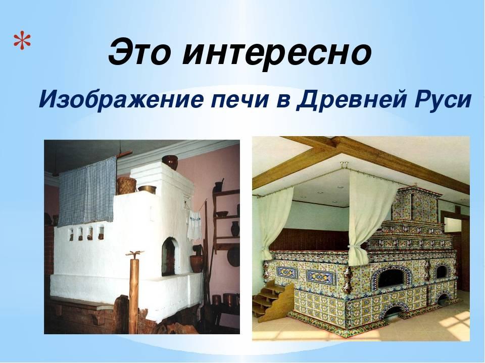 Устройство русской печи: с названиями элементов и схемой, принцип работы.