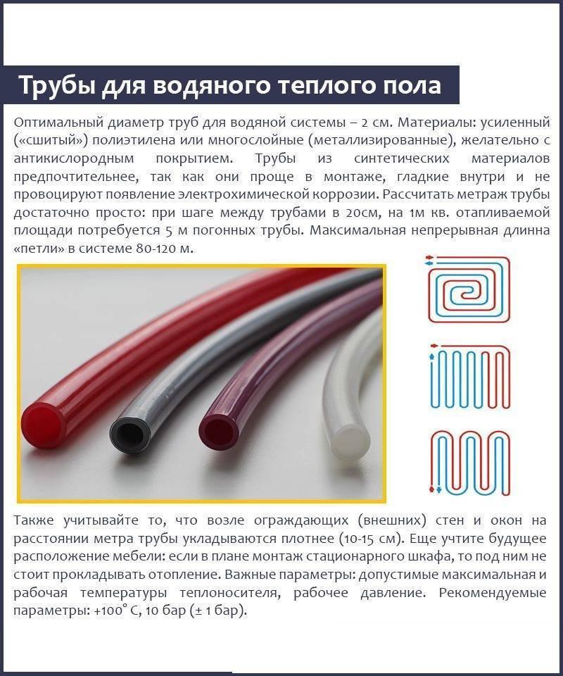 Вся правда о  выборе диаметра трубы теплого пола