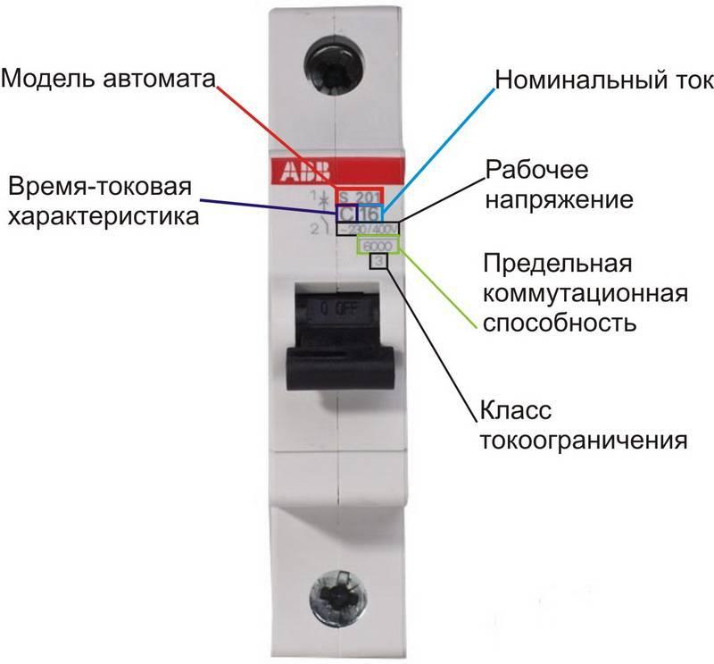 Автоматические выключатели - обзор характеристик – самэлектрик.ру
