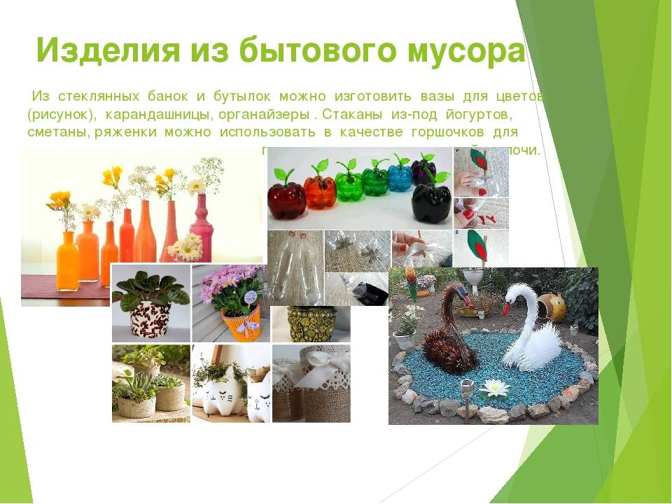 Поделки из бытовых отходов (72 фото) - пошаговые мастер-классы, советы, идеи