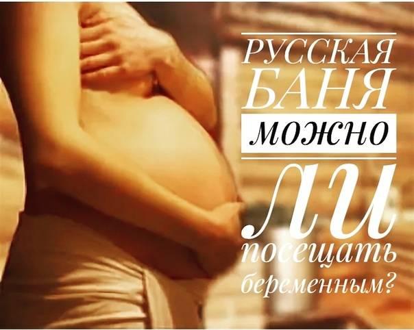 Можно ли беременным ходить в сауну, сауна при беременности