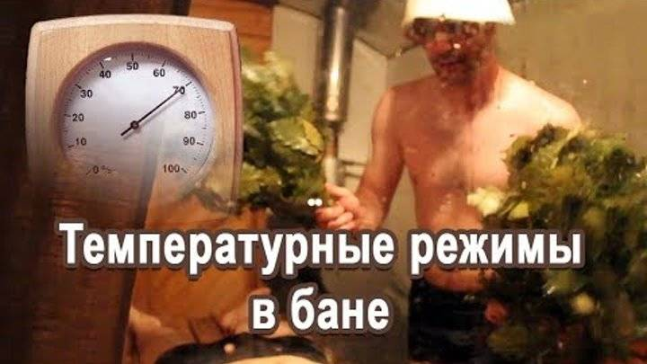 Температура в бане в парилке