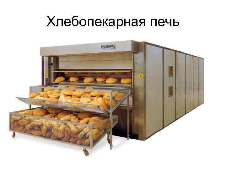 Конвекционные печи для выпечки - необходимое оборудование для общепита