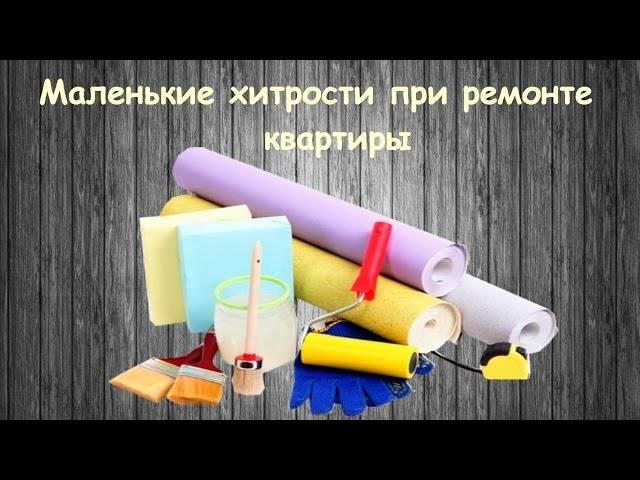 8 бесполезных лайфхаков по ремонту квартиры