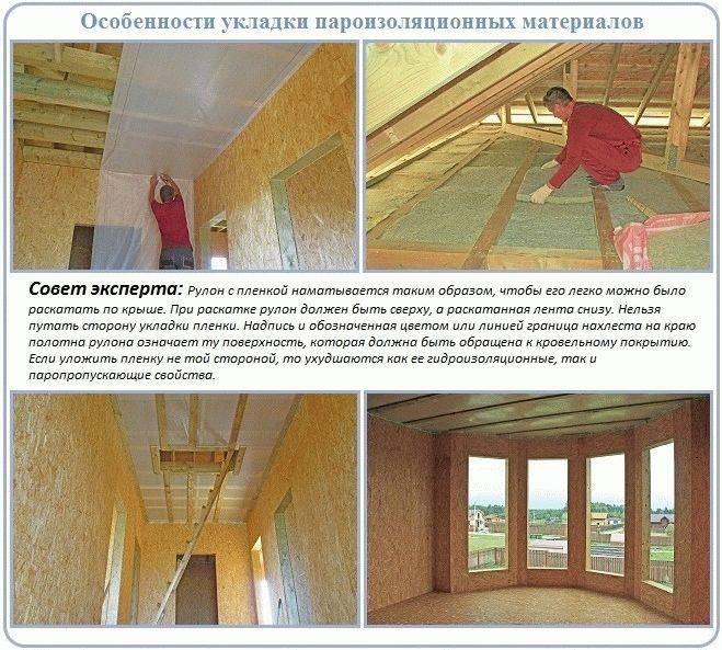 Пароизоляция потолка в бане своими руками, схема и устройство