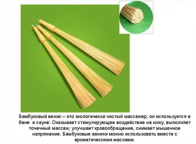 Какие бамбуковые веники для бани лучше использовать – виды и особенности