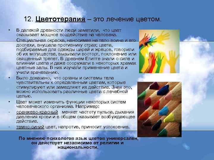 Комплексное лечение цветотерапией для снятия стресса у детей и взрослых
