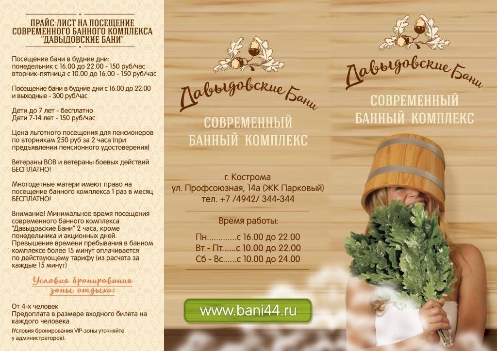 Истоки и уникальные традиции русской бани