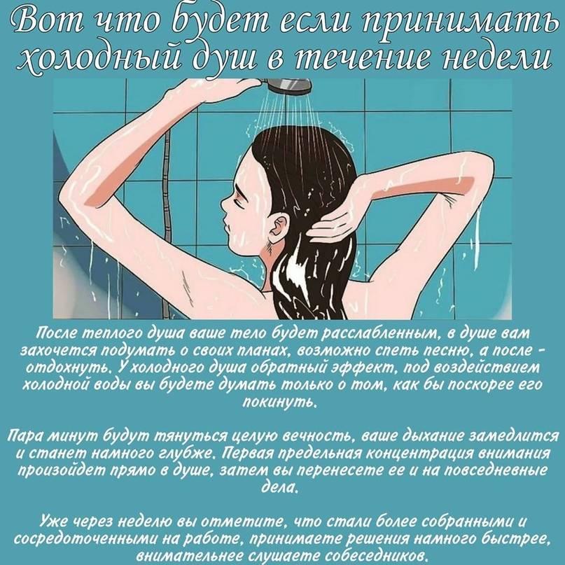 Контрастный душ: действительно ли он полезен - умная
