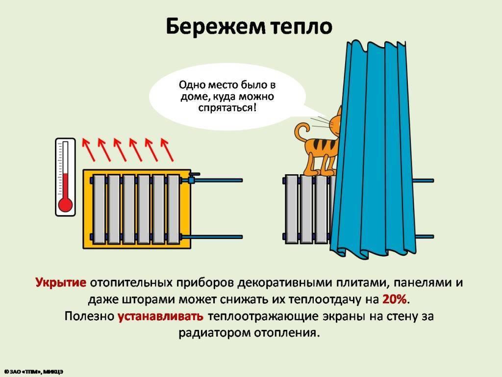 Как увеличить кпд батарей отопления