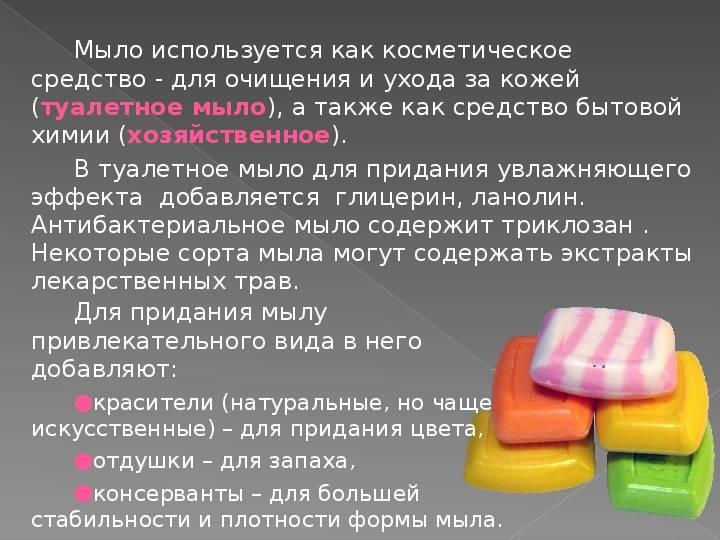 Хозяйственное мыло: состав, свойства и применение в быту