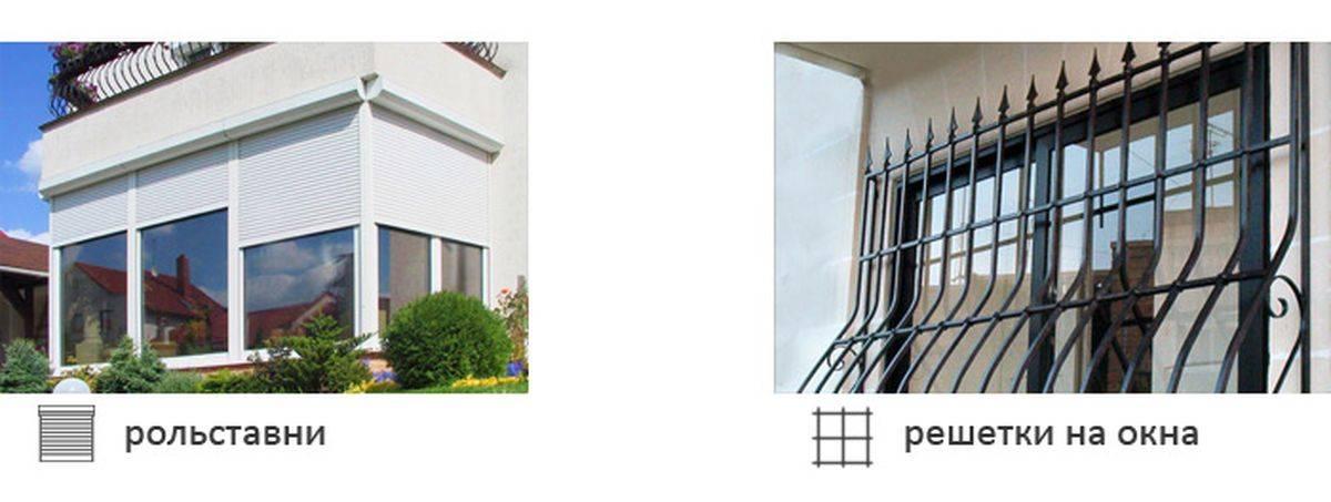 Решётки или рольставни на окна: что лучше использовать