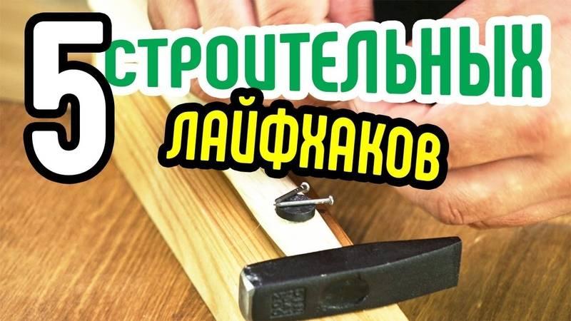 7 гениальных лайфхаков для ремонта квартиры