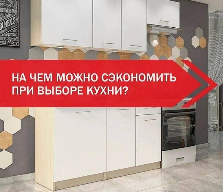 На чем можно сэкономить при покупке кухонного гарнитура?