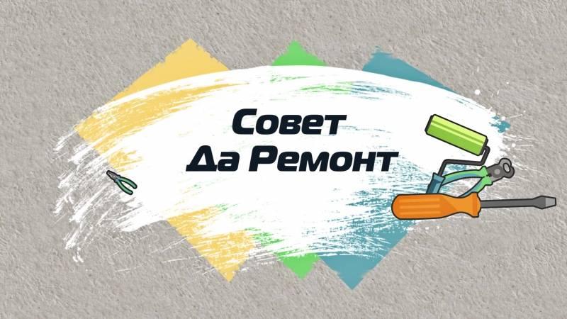 Ремонт квартир: что можно и нельзя делать своими руками – статья, жкх – гдеэтотдом.ру