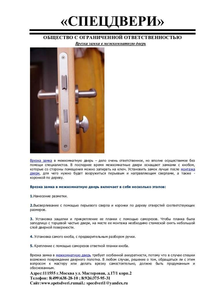Как правильно врезать сантехнический замок и установить ответную планку в межкомнатные двери