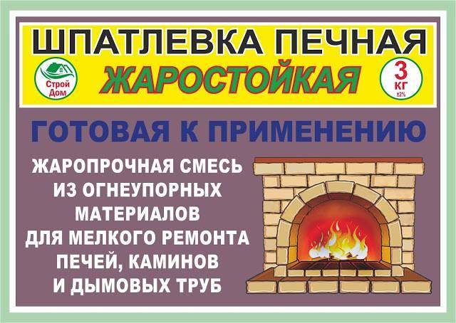 Шпаклевка для печей и каминов «емеля»: огнеупорная и термостойкая шпатлевка, жаростойкая продукция бренда