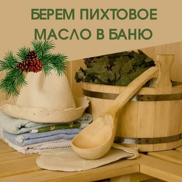 Эфирные масла для бани: правила применения, выбор, польза, видео