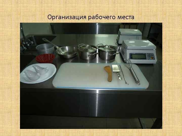 Организация рабочего места повара. требования к организации рабочего места