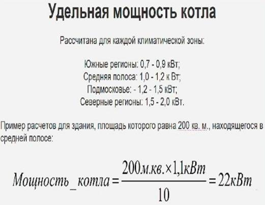 Как выполнить расчет расхода воды на котел в зависимости от его мощности