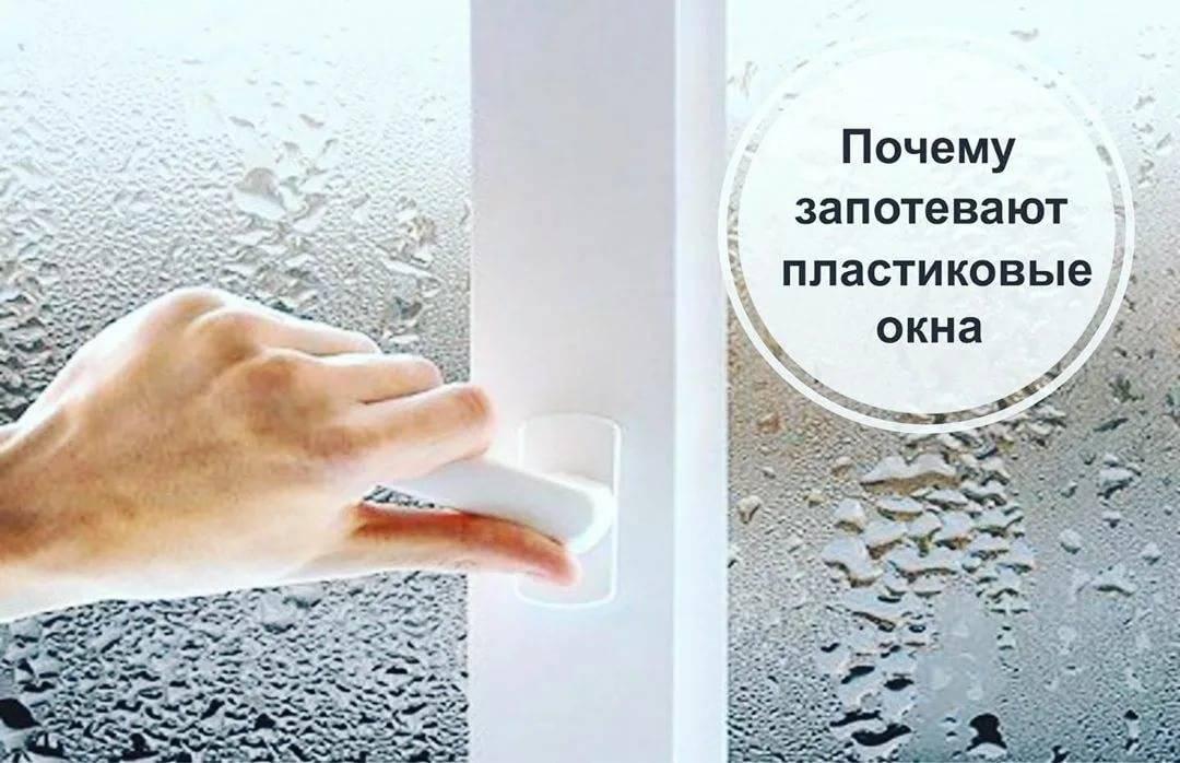 Что делать если потеют пластиковые или деревянные окна. чтобы не потели окна - надо…