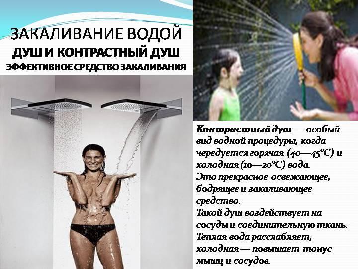 Чем полезен контрастный душ для женщин: похудения, отзывы, как