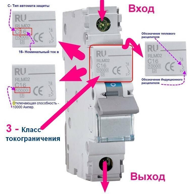 Как выбрать автоматический выключатель по мощности, по току для дома