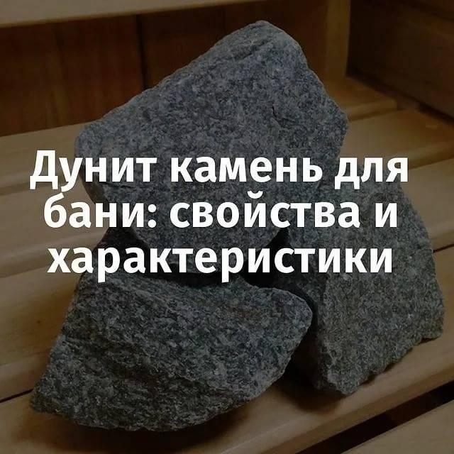 Все о камне дунит - про дизайн и ремонт частного дома - rus-masters.ru