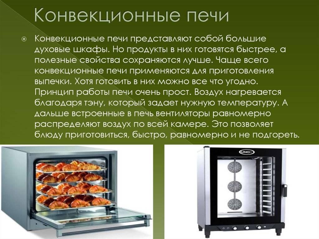 Что такое конвекционная печь. как работает конвекционная печь? | здоровье человека