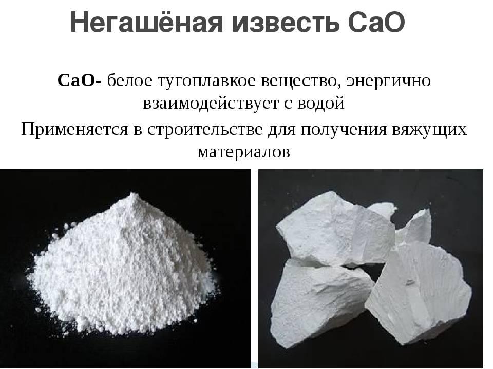 Гашеная известь (54 фото): что это такое, физические свойства и применение гидратной продукции, чем гасить «пушонку»