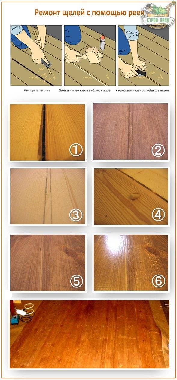 Чем заделать щели в деревянных полах чем заделать щели в деревянных полах