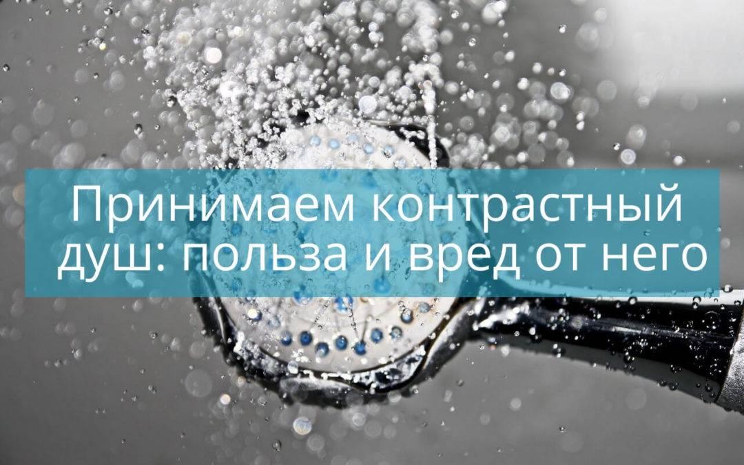 Полезен ли контрастный душ: мнение врачей - умная
