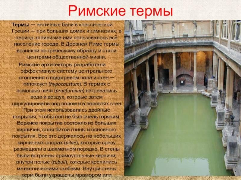 Архитектура древнего рима: прообраз европейской архитектуры