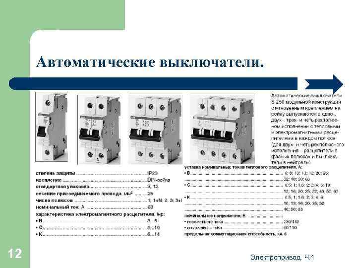 Номиналы автоматических выключателей по току: как грамотно подобрать автомат