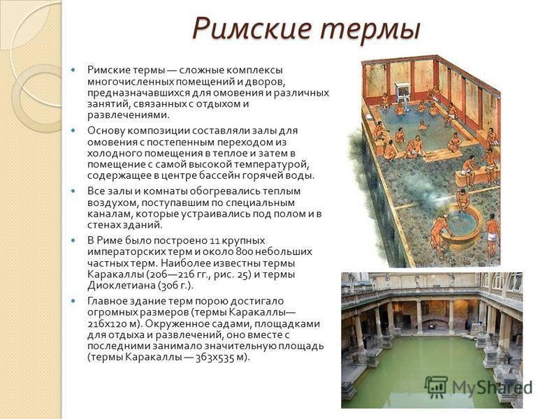 Древние римские бани – обустройство, особенности, польза и вред