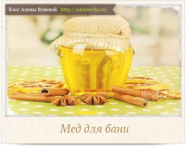 Польза и вред использования меда в бане