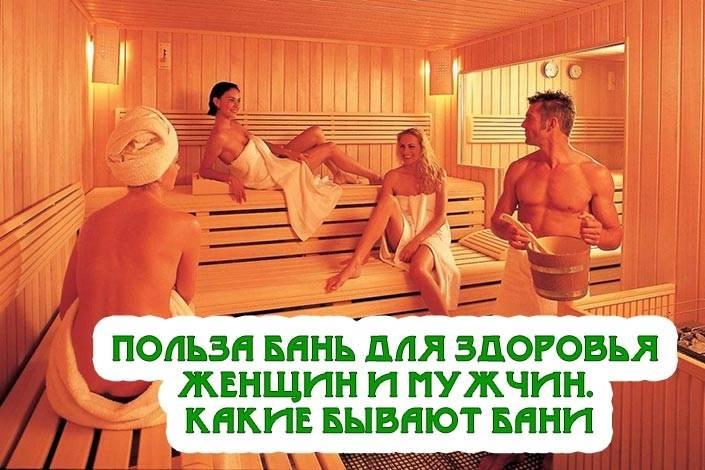 Особенности чешской бани