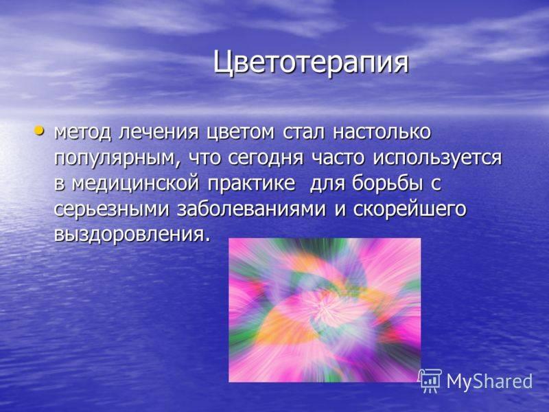 Инфракрасная сауна (теплолечение)