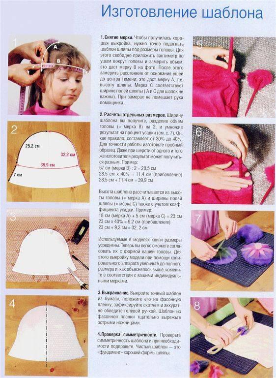 Как сшить красивый головной убор своими руками