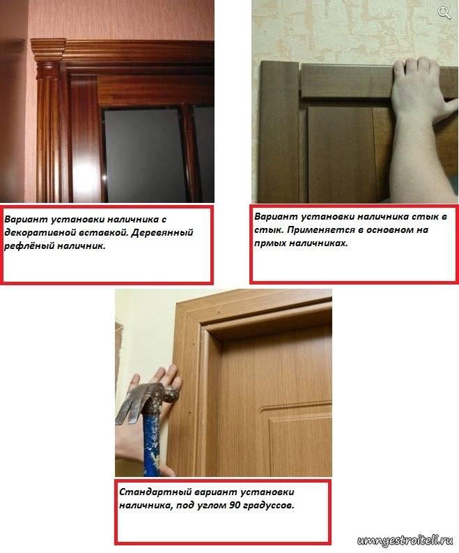 Установка наличников на межкомнатные двери своими руками