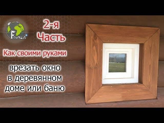 Монтаж деревянных окон в бане своими руками